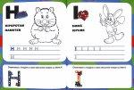 Invatam alfabetul A4 - 3