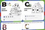 Invatam alfabetul A4 - 6